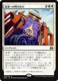【JPN/AER】結束への呼びかけ/Call for Unity 『R』[白]