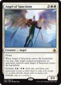 【ENG/AKH】賞罰の天使/Angel of Sanctions 『M』[白]
