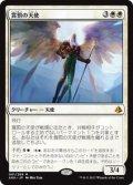 【JPN/AKH】賞罰の天使/Angel of Sanctions 『M』[白]