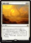 【JPN/AKH】副陽の接近/Approach of the Second Sun 『R』[白]