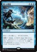 【JPN/BFZ/FOIL★】風への散乱/Scatter to the Winds 『R』
