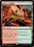 【JPN/BFZ/FOIL★】燃えがらの林間地/Cinder Glade 『R』