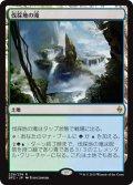 【JPN/BFZ】伐採地の滝/Lumbering Falls 『R』