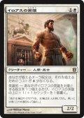 【JPN/BNG】イロアスの英雄/Hero of Iroas
