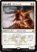 【JPN/DTK】族樹の精霊、アナフェンザ/Anafenza, Kin-Tree Spirit『R』