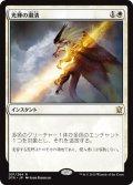 【JPN/DTK】光輝の粛清/Radiant Purge『R』