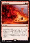 【JPN/DTK】火山の幻視/Volcanic Vision『R』