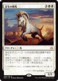 【JPN/HOU】冠毛の陽馬/Crested Sunmare 『M』 [白]