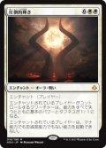 【JPN/HOU】圧倒的輝き/Overwhelming Splendor 『M』 [白]