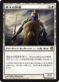 【JPN/JOU】神々の神盾/Aegis of the Gods