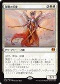 【JPN/KLD】発明の天使/Angel of Invention 『M』