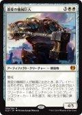 【JPN/KLD】激変の機械巨人/Cataclysmic Gearhulk 『M』