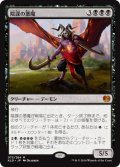 【JPN/KLD】陰謀の悪魔/Demon of Dark Schemes 『M』