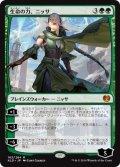 【JPN/KLD】生命の力、ニッサ/Nissa, Vital Force 『M』