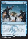 【JPN/KTK】凍氷破/Icy Blast