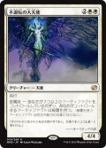 【JPN/MM2】不退転の大天使/Indomitable Archangel 『R』