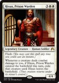 【ENG/ORI】牢獄の管理人、ヒクサス/Hixus, Prison Warden 『R』