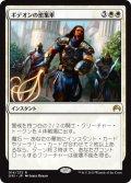【JPN/ORI】ギデオンの密集軍/Gideon's Phalanx 『R』