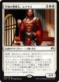 【JPN/ORI】牢獄の管理人、ヒクサス/Hixus, Prison Warden 『R』