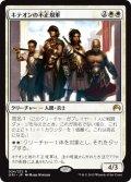 【JPN/ORI】キテオンの不正規軍/Kytheon's Irregulars 『R』