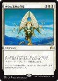 【JPN/ORI】空位の玉座の印章/Sigil of the Empty Throne 『R』