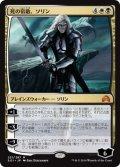 【JPN/SOI】死の宿敵、ソリン/Sorin, Grim Nemesis 『R』