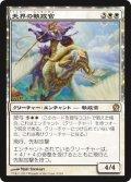 【JPN/THS】天界の執政官/Celestial Archon