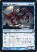 【JPN/THS】船壊しのクラーケン/Shipbreaker Kraken