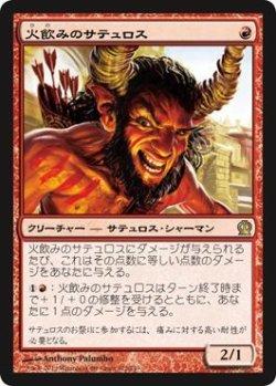 画像1: 【JPN/THS】火飲みのサテュロス/Firedrinker Satyr