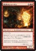 【JPN/THS】怒血のシャーマン/Rageblood Shaman