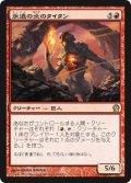 【JPN/THS】永遠の炎のタイタン/Titan of Eternal Fire