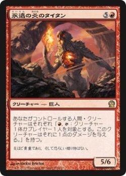 画像1: 【JPN/THS】永遠の炎のタイタン/Titan of Eternal Fire