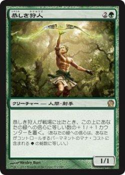 画像1: 【JPN/THS】恭しき狩人/Reverent Hunter