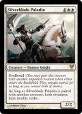 【ENG/AVR】銀刃の聖騎士/Silverblade Paladin