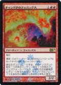 【JPN/M14/Buy-a-Box/FOIL★】チャンドラのフェニックス/Chandra's Phoenix