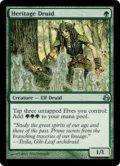 【ENG/MOR】遺産のドルイド/Heritage Druid