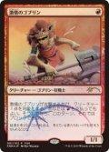 【JPN/FNM/FOIL★】激情のゴブリン/Frenzied Goblin