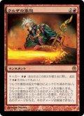 【JPN/PvC/FOIL★】ウルザの激怒/Urza's Rage