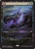 【JPN/Game Day/FOIL★】衰滅/Languish【EX-】
