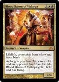 【ENG/DGM】ヴィズコーパの血男爵/Blood Baron of Vizkopa