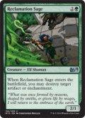 【ENG/M15】再利用の賢者/Reclamation Sage