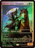 【JPN/Game Day/FOIL★】優雅な鷺の勇者/Heron's Grace Champion