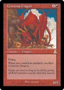 画像1: 【JPN/UDS】欲深きドラゴン/Covetous Dragon【VG】