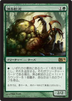画像1: 【JPN/M14/FOIL★】漁る軟泥/Scavenging Ooze (Duels of the Planeswalkers 2014)