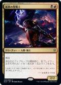 【JPN/ELD/FOIL★】嵐拳の聖戦士/Stormfist Crusader 『R』 [マルチ]