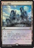【JPN/WAR/FOIL★】カーンの拠点/Karn's Bastion  ( その他イベントプロモ)