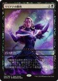 【JPN/WAR/FOIL★】リリアナの勝利/Liliana's Triumph  ( その他イベントプロモ)
