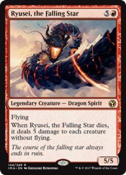 画像1: 【ENG/IMA】降る星、流星/Ryusei, the Falling Star 『R』 [赤]