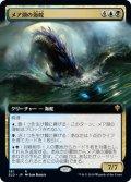 【JPN/ELD-BF】メア湖の海蛇/Lochmere Serpent 『R』 [マルチ]