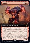 【JPN/THB-BF】地盤の巨人/Tectonic Giant 『M』 [赤]
